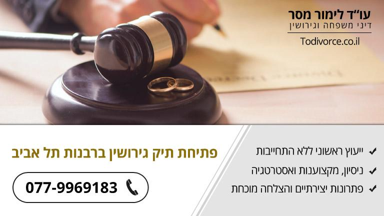 פתיחת תיק גירושין ברבנות תל אביב